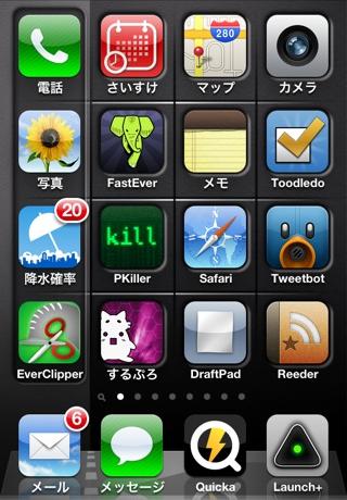 アカメのiPhoneホーム画面2012年6月