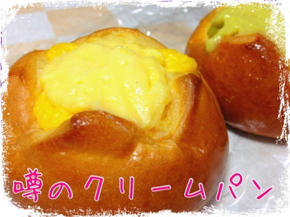 [Å] パン・オ・トラディショネル 西武渋谷店の噂のクリームパンうまっ!!
