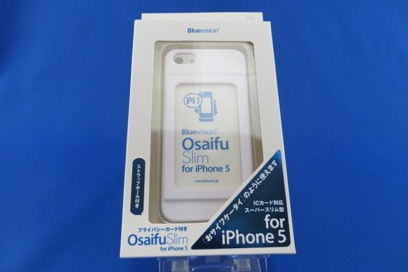 [Å] OsaifuSlim for iPhone5購入!今までのICカード対応ケースとは違う!激薄!軽量!落下防止の3拍子!!