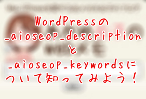 [Å] WordPressの_aioseop_descriptionと_aioseop_keywordsの意味を知ってSEO対策してみては!?