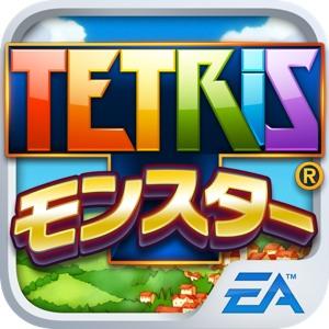 [Å] テトリスモンスター激熱!!楽しい!iPhoneを使ったRPG型テトリスの使い方を紹介!