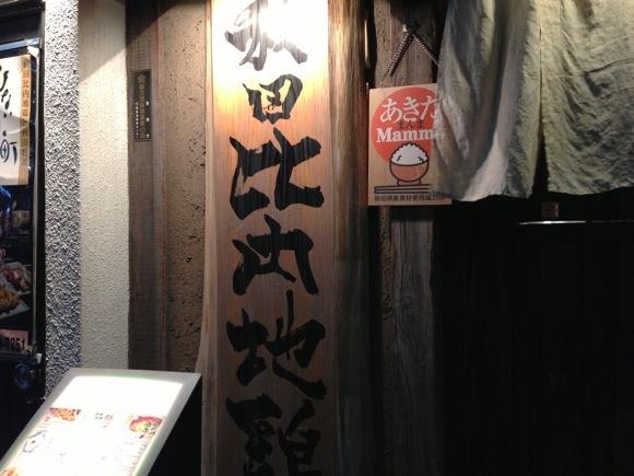 [Å] ひない小町 渋谷店:第三回あかめ会!アットホームな温かさが好き