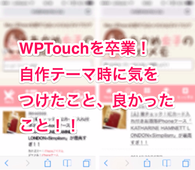 WPTouch卒業!