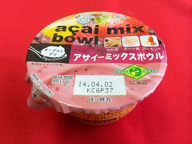[Å] 家でアサイー食べたい方におすすめ!メグミルク「ヨーグルト デリ アサイーミックスボウル」食べてみた