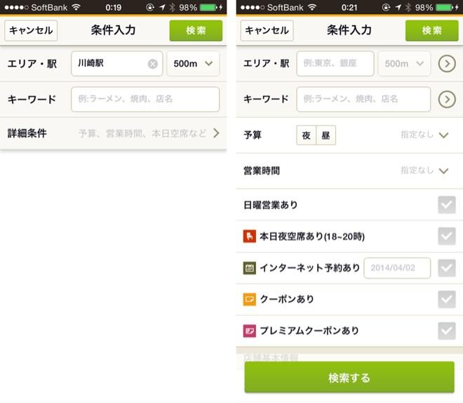 検索エリア指定可能に!