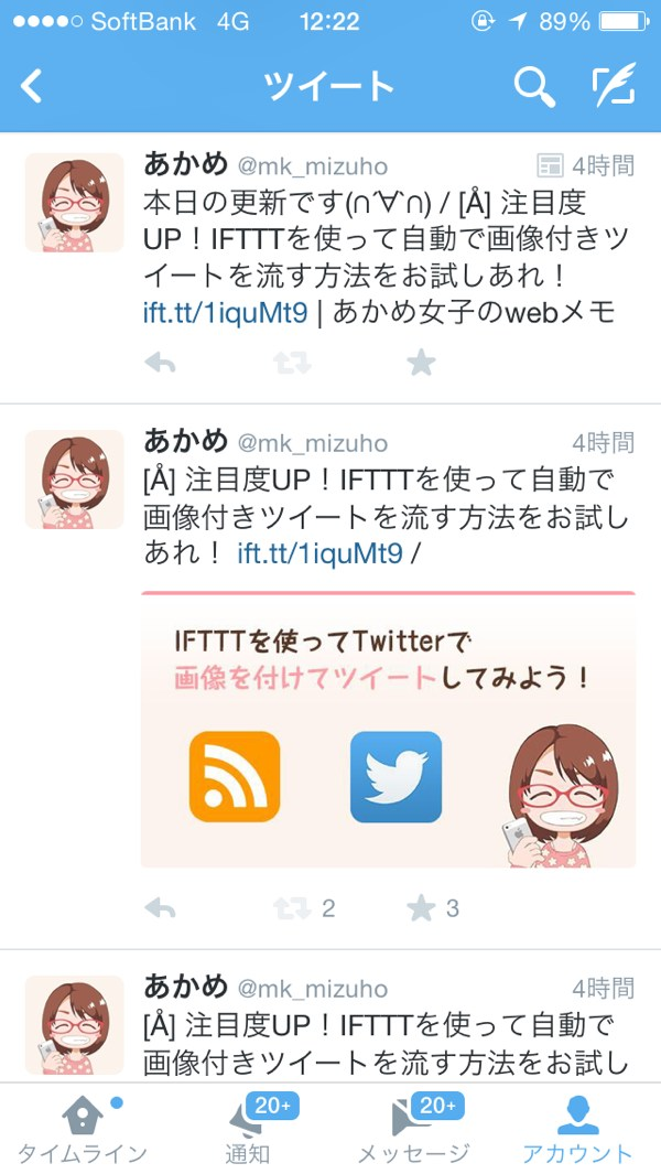Twitter公式アプリ