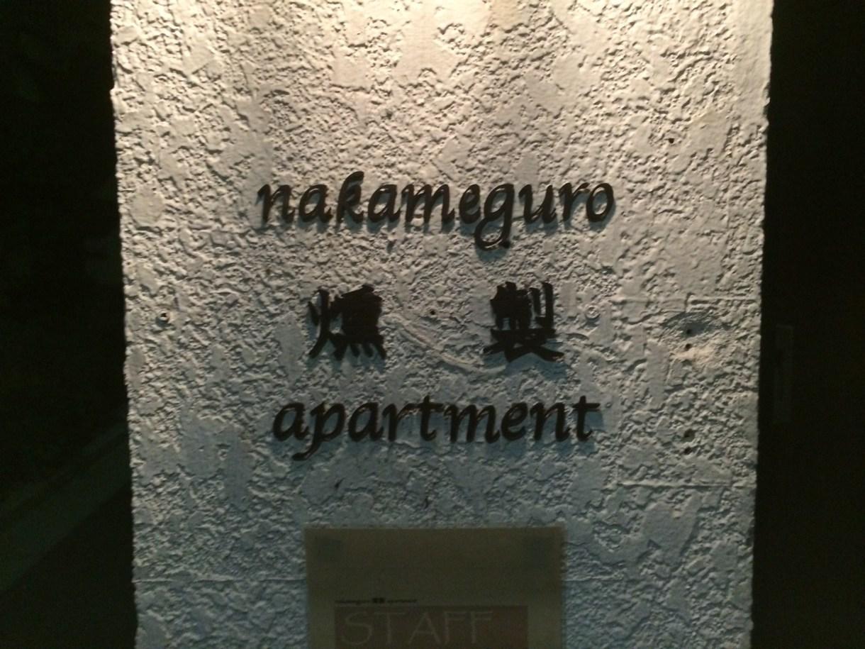 燻製 apartment