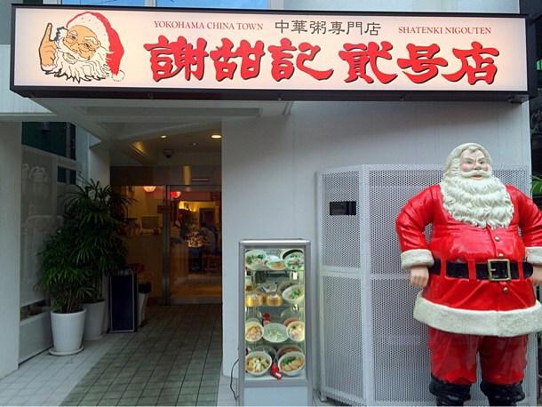 [Å] 大人気お粥専門店!横浜中華街「謝甜記」のお粥ランチがお得で美味しく、また行きたい!