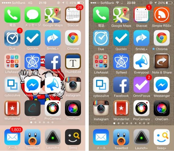 ホーム画面アプリ比較