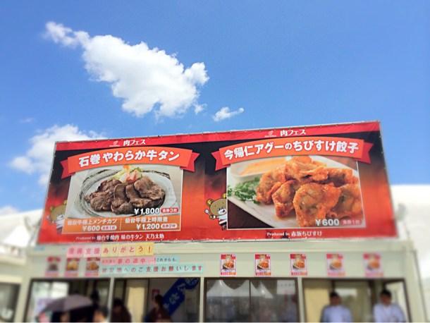 牛タンと餃子