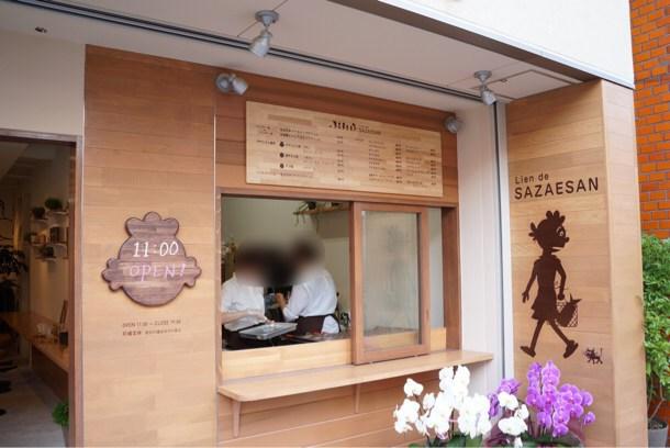 [Å] 桜新町「サザエさんカフェ(リアン・ドゥ・サザエさん)」に行ってきた!お洒落すぎるよ!サザエさん!