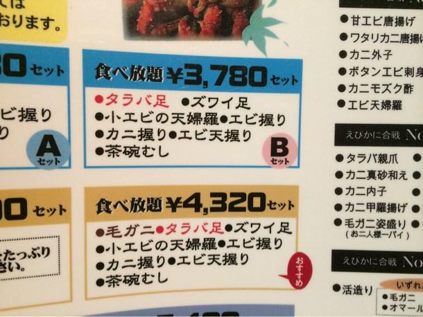 3,780円の食べ放題