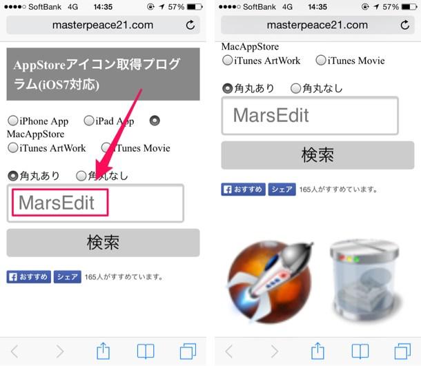 AppStoreアイコン取得プログラム 入力