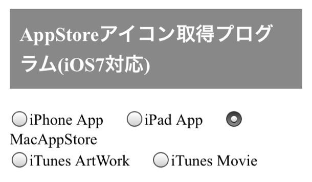 AppStoreアイコン取得プログラム