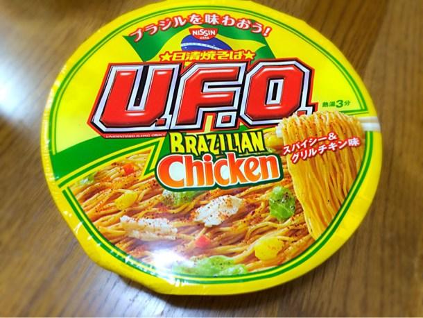 UFOのブラジリアンチキン