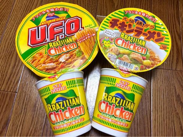 [Å] 日清ブラジリアンシリーズ グリルチキン!カップヌードル・UFO・チキンラーメンまとめて食べてみた!