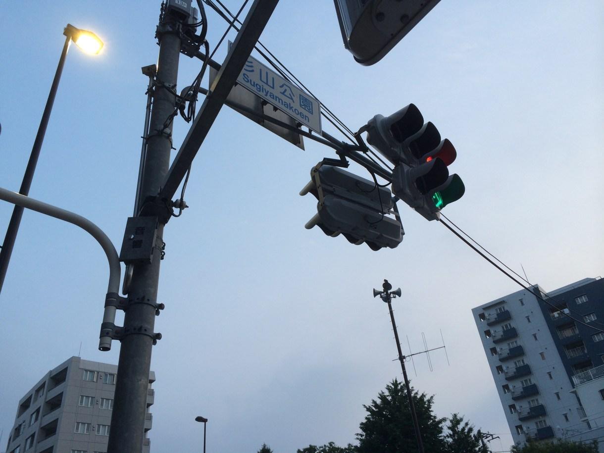 杉山公園 信号