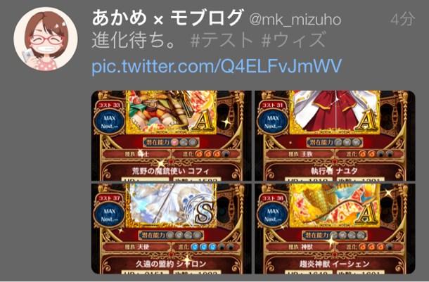 Twitter 複数画像