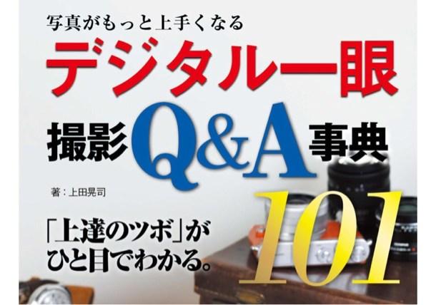 写真がもっと上手くなるデジタル一眼 撮影Q&A辞典101