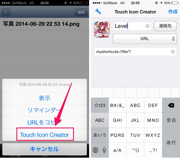 Touch Icon Creatorを選びます