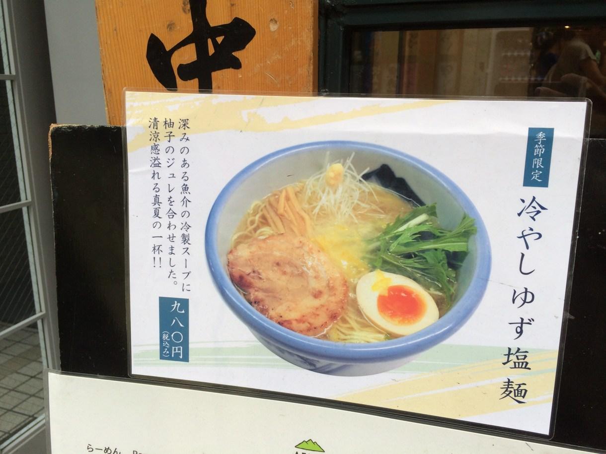 冷やしゆず塩麺