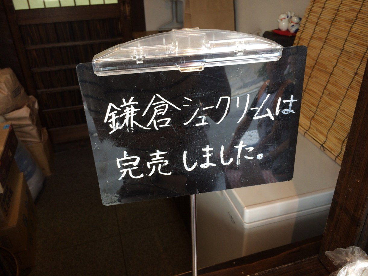 鎌倉シュークリーム 完売