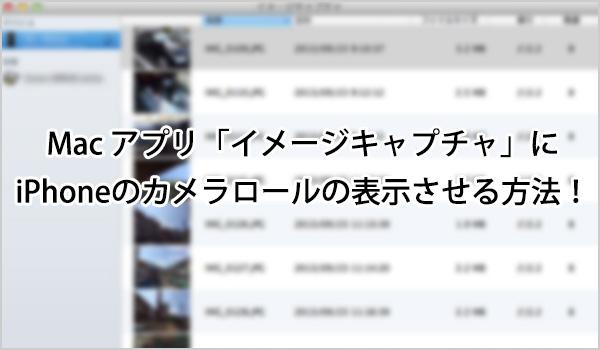 [Å] イメージキャプチャにiPhone内の写真が表示されない時に試したい解決方法!