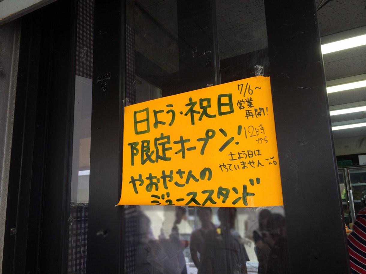 日曜・祝日限定オープン