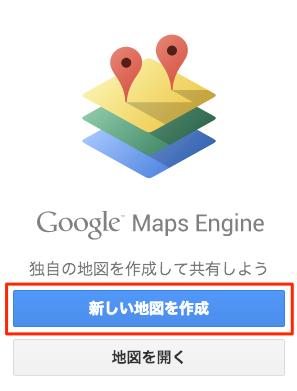 新しい地図を作成