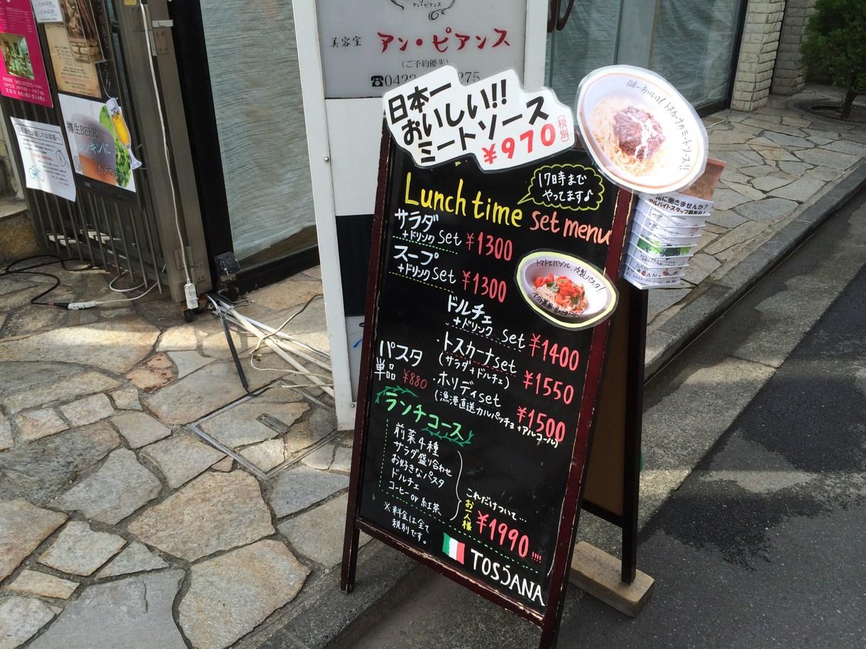 日本一おいしいミートソース
