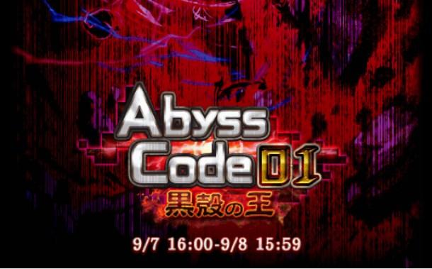 アビスコード01