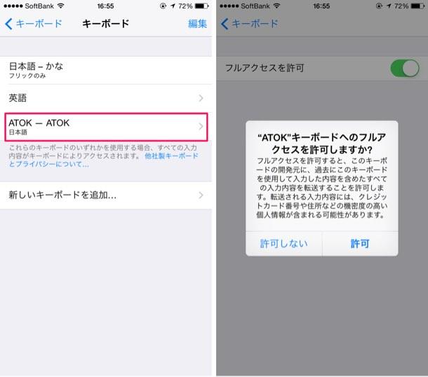選んだキーボードアプリが追加されているので、そのアプリをタップして内容に問題がなければ「許可」を選びます。