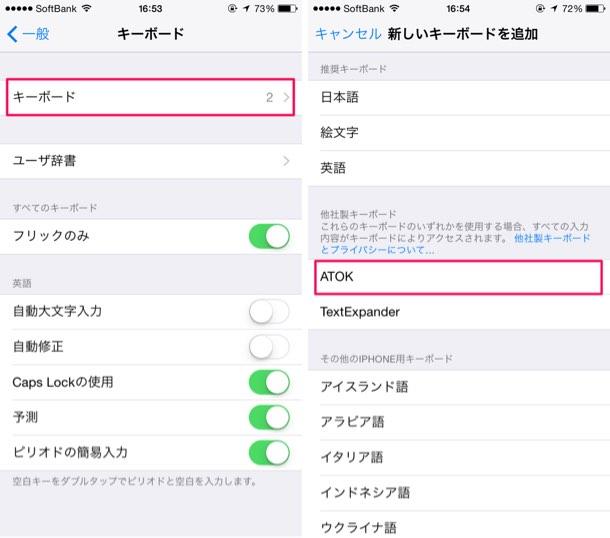 キーボード → ダウンロードした設定したいアプリ