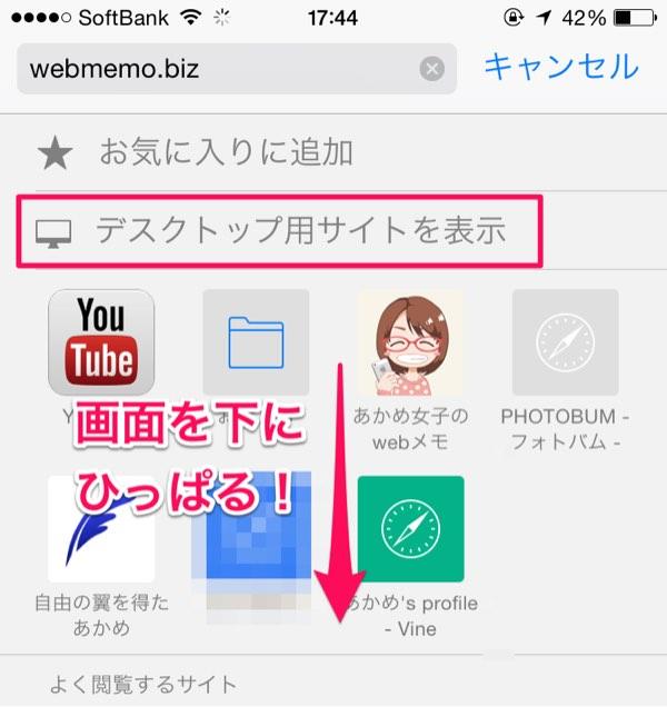 画面を下に引っ張ると、「デスクトップ用サイトを表示」が現れます。