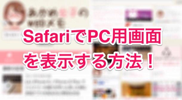 SafariでPC画面を表示する方法