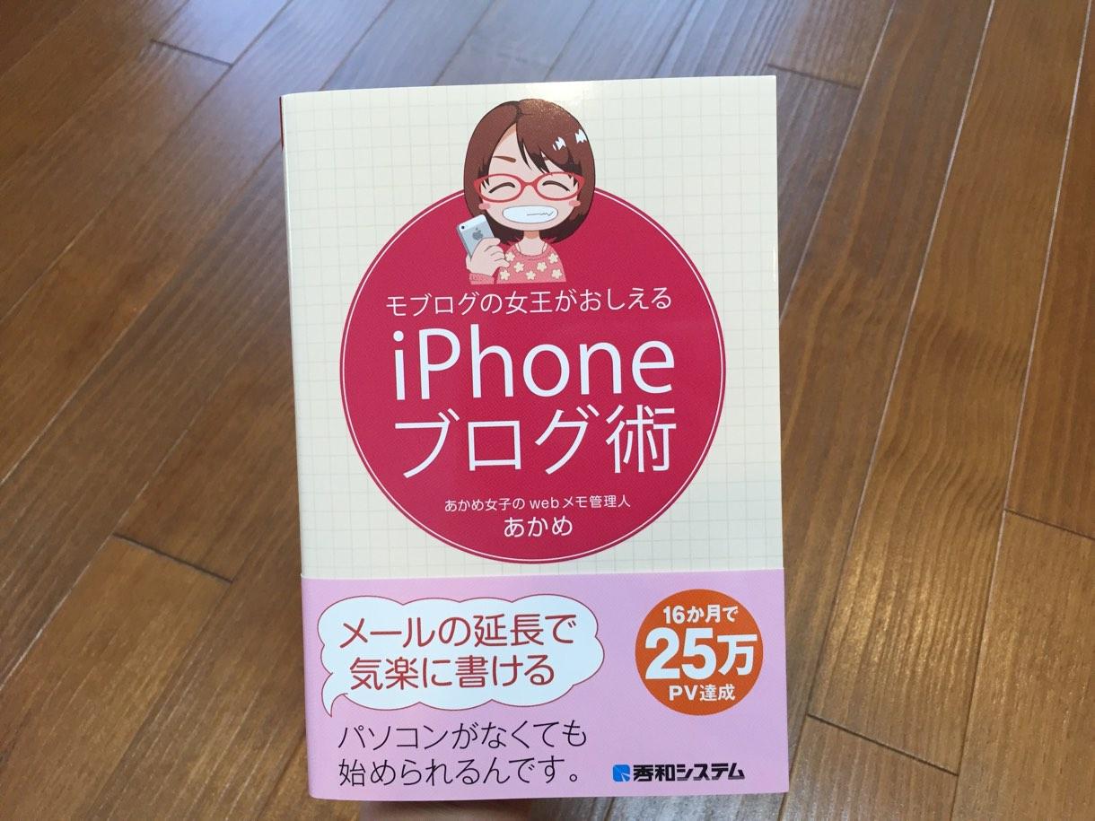 iPhoneブログ術