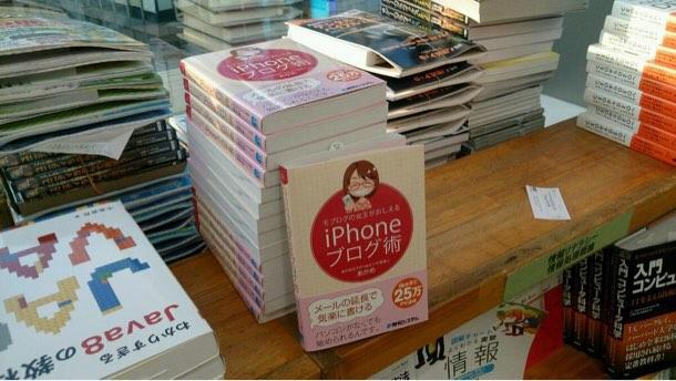 [Å] 「iPhoneブログ術」を出版して改めて感じた自分1人ではここに存在していないお話とお礼