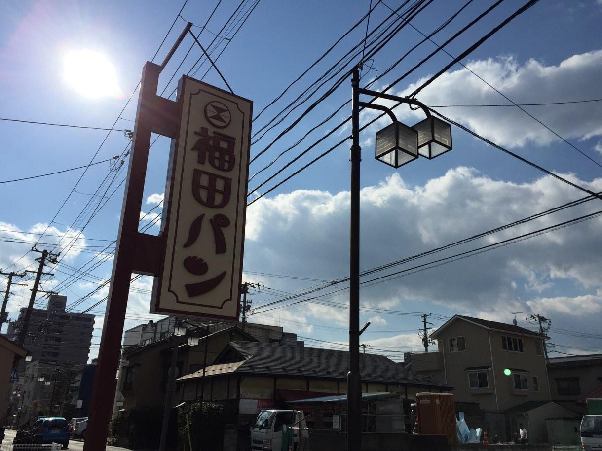 福田パン 看板