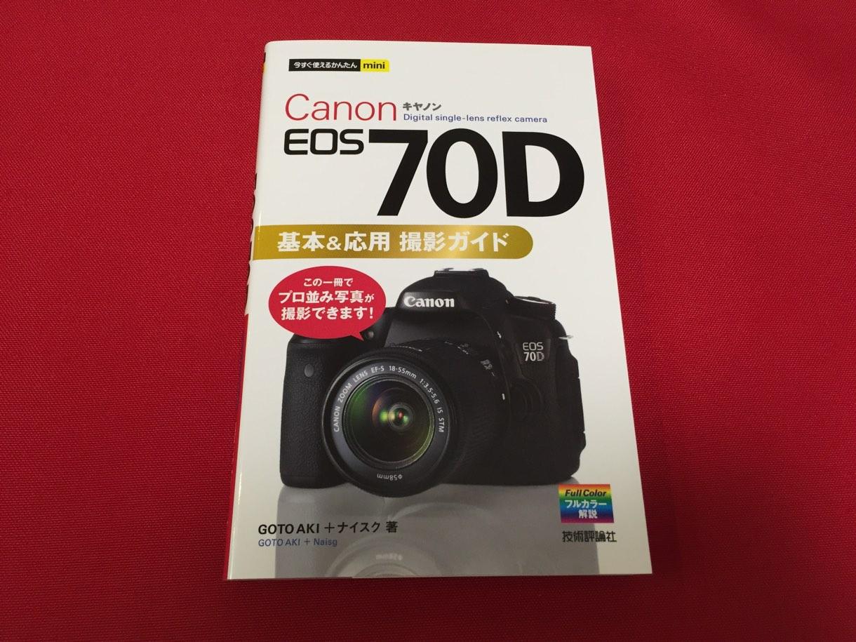 Canon「70D」