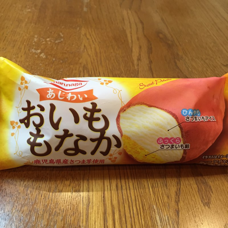 [Å]「おいももなか」が芋そっくり!芋餡とアイスの2層構造が生み出す絶妙な味に大満足!