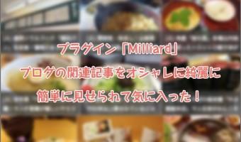 milliard-eye