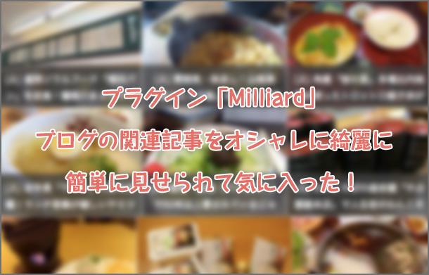 [Å] WordPressプラグイン「Milliard」綺麗でお洒落!レスポンシブ対応で関連記事を表示できて気に入った!