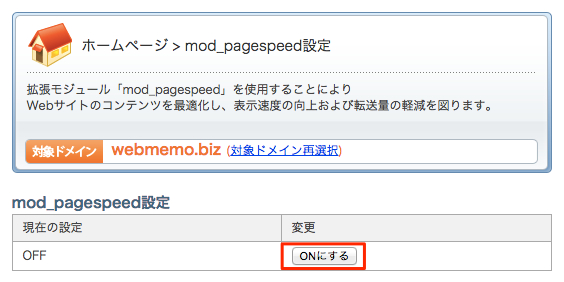 mod_pagespeed設定ON