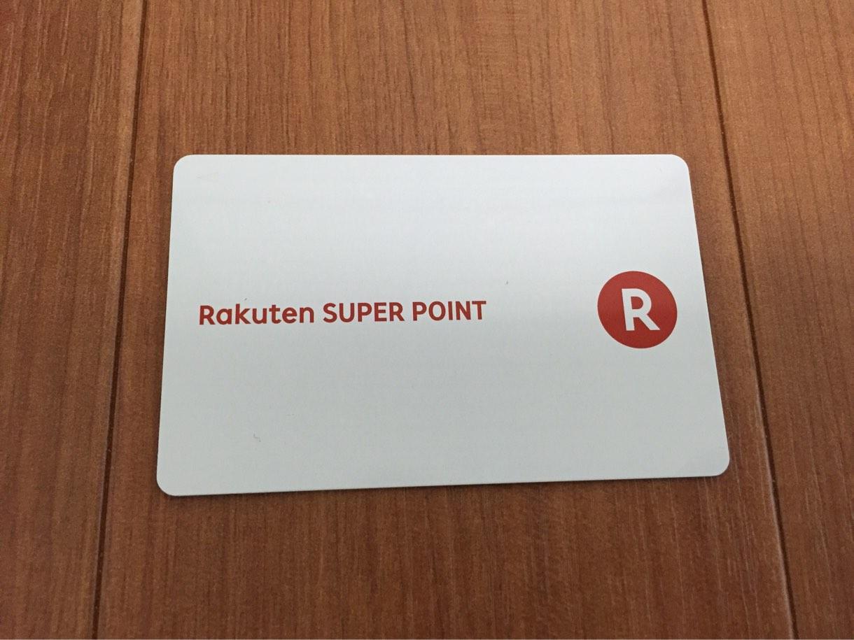 [Å] Rポイントカード発行したら忘れずに!楽天Web会員と連携させてポイントを実店舗で貯めたり・使ったりする方法