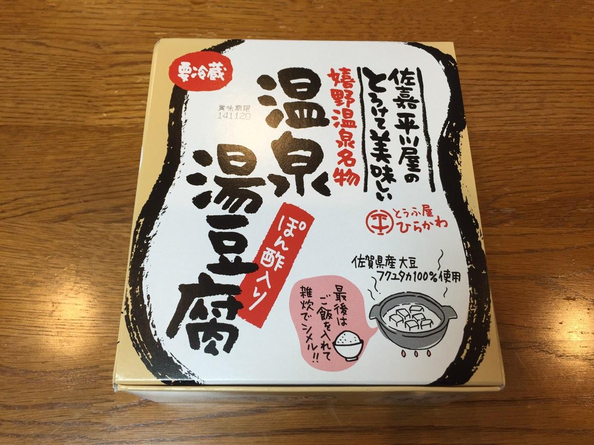 豆腐の佐嘉平川屋 温泉湯豆腐