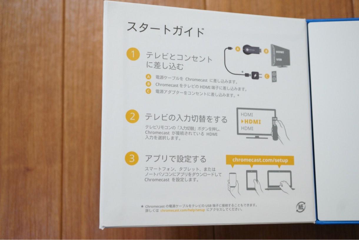使い方もかなり簡単。Chromecastに付属のアダプタを指してChromecastはテレビのHDMI部分に挿入。