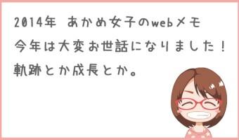 blog2014-eye