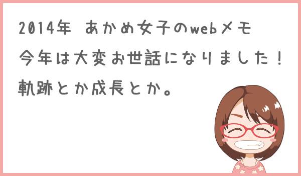2014年 あかめ女子のwebメモの軌跡
