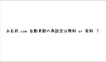 onamae-auto-domain-eye.jpg