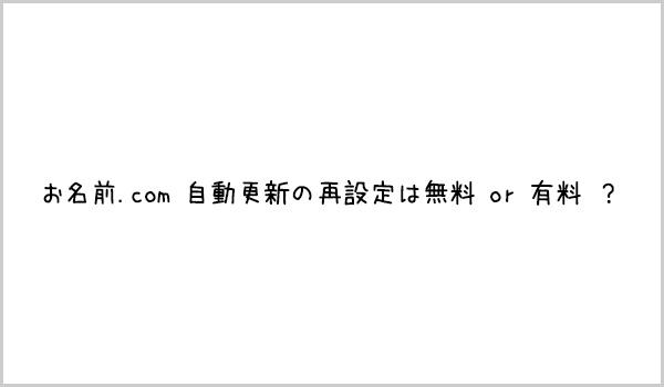 お名前.com 自動更新